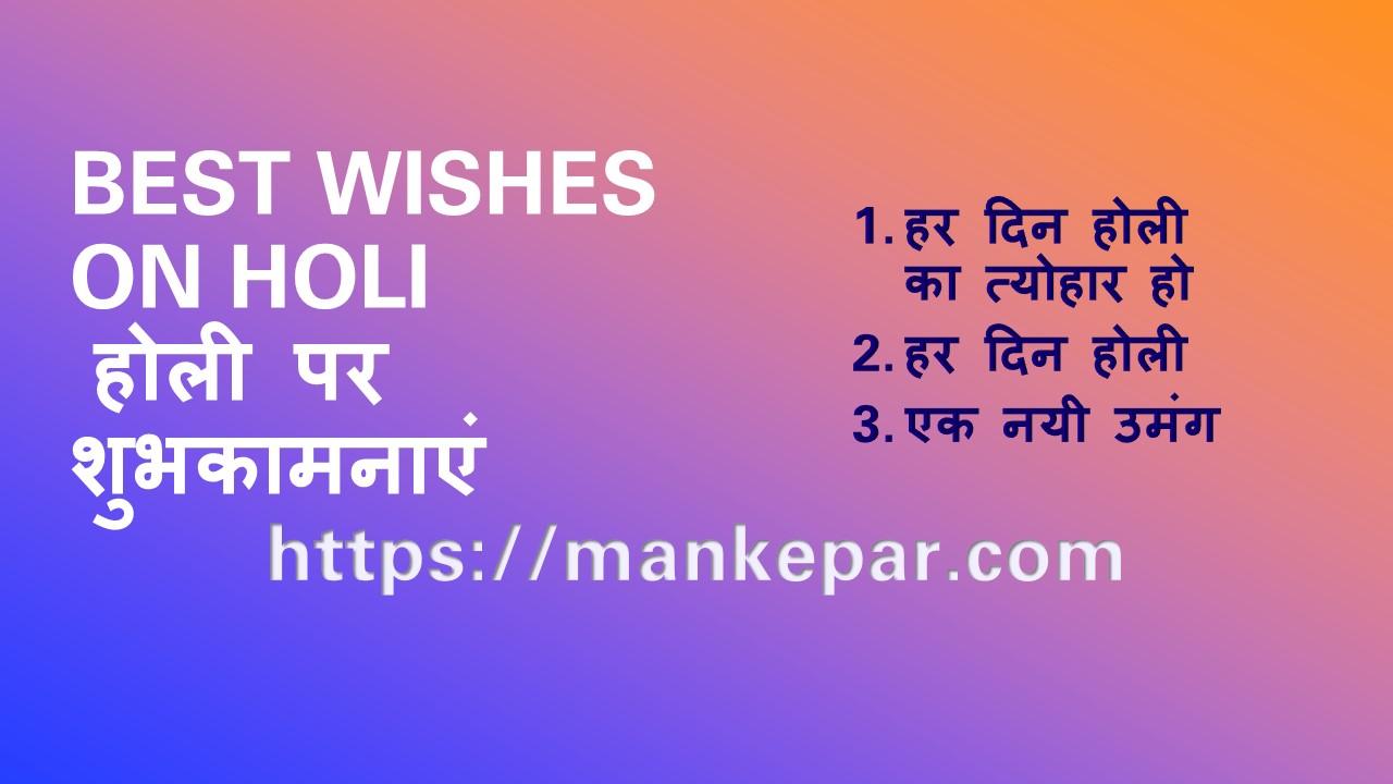 Best Wishes On Holi-2021