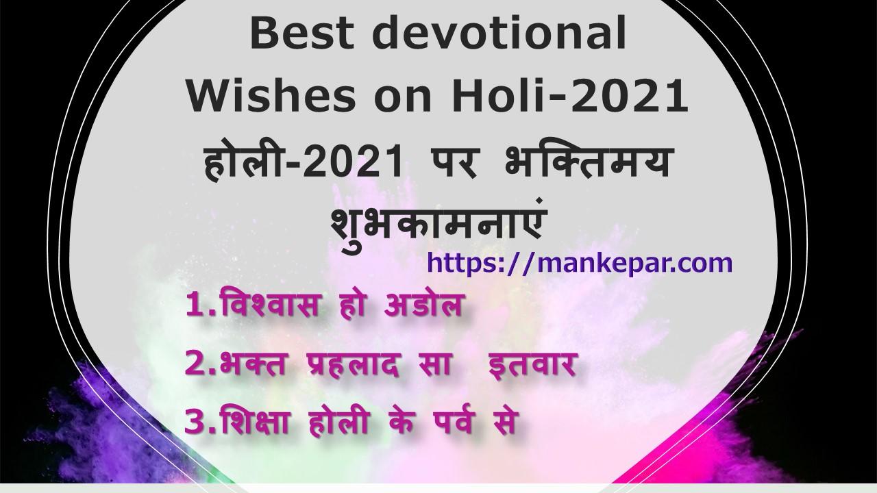 Best devotional Wishes on Holi-2021