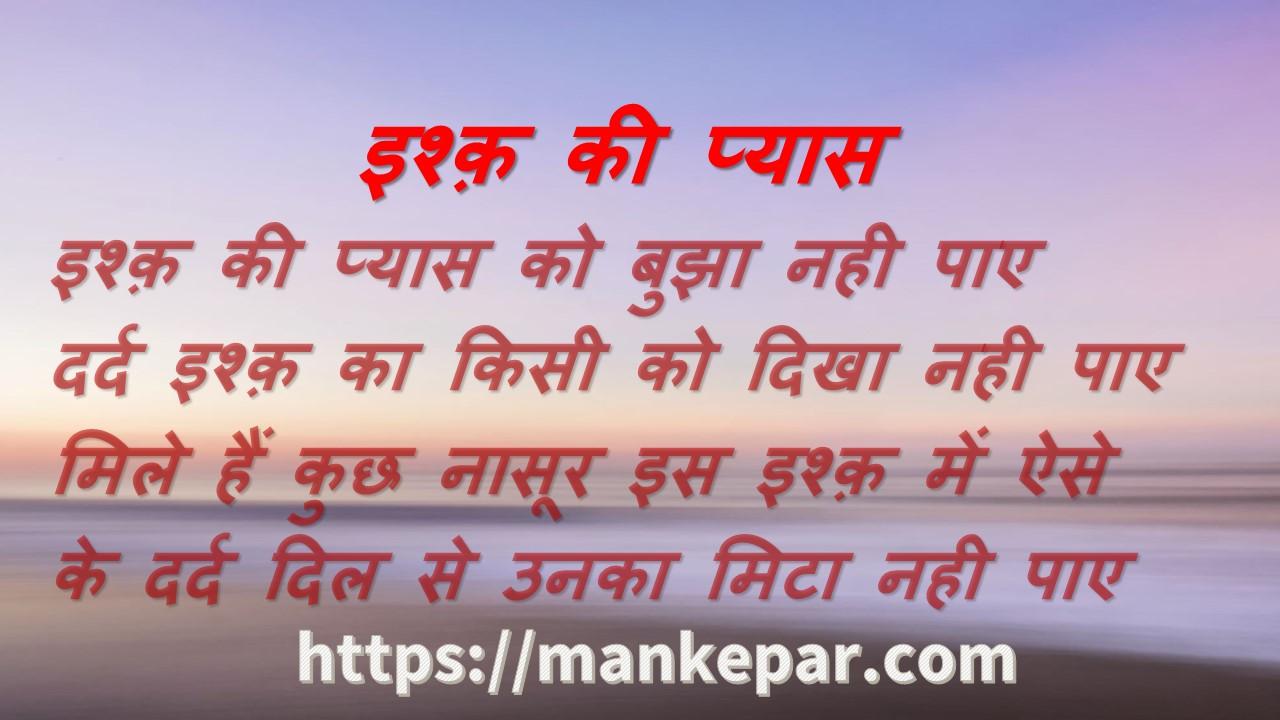 Ishq Ki Pyas