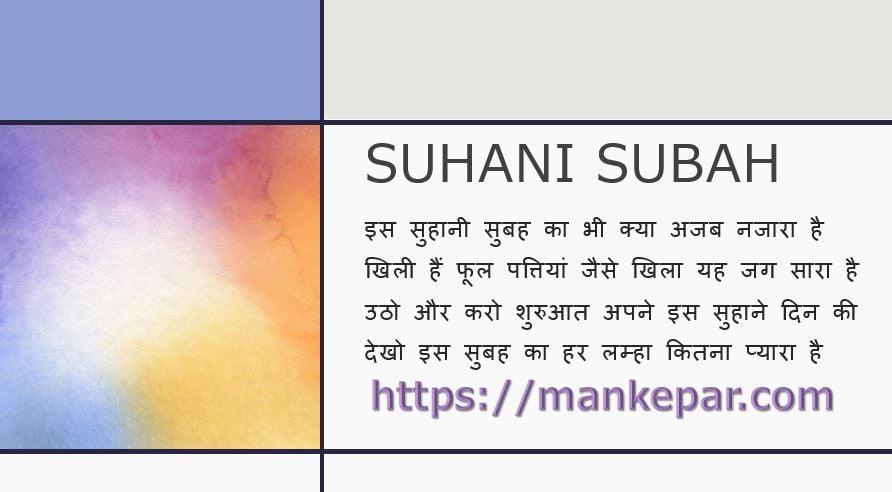 Suhani Subah
