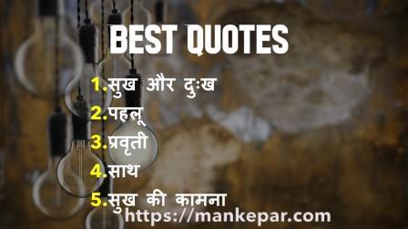 Sukh aur Dukh - सुख और दुःख