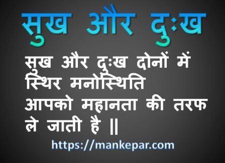 Sukh aur Dukh , सुख और दुःख