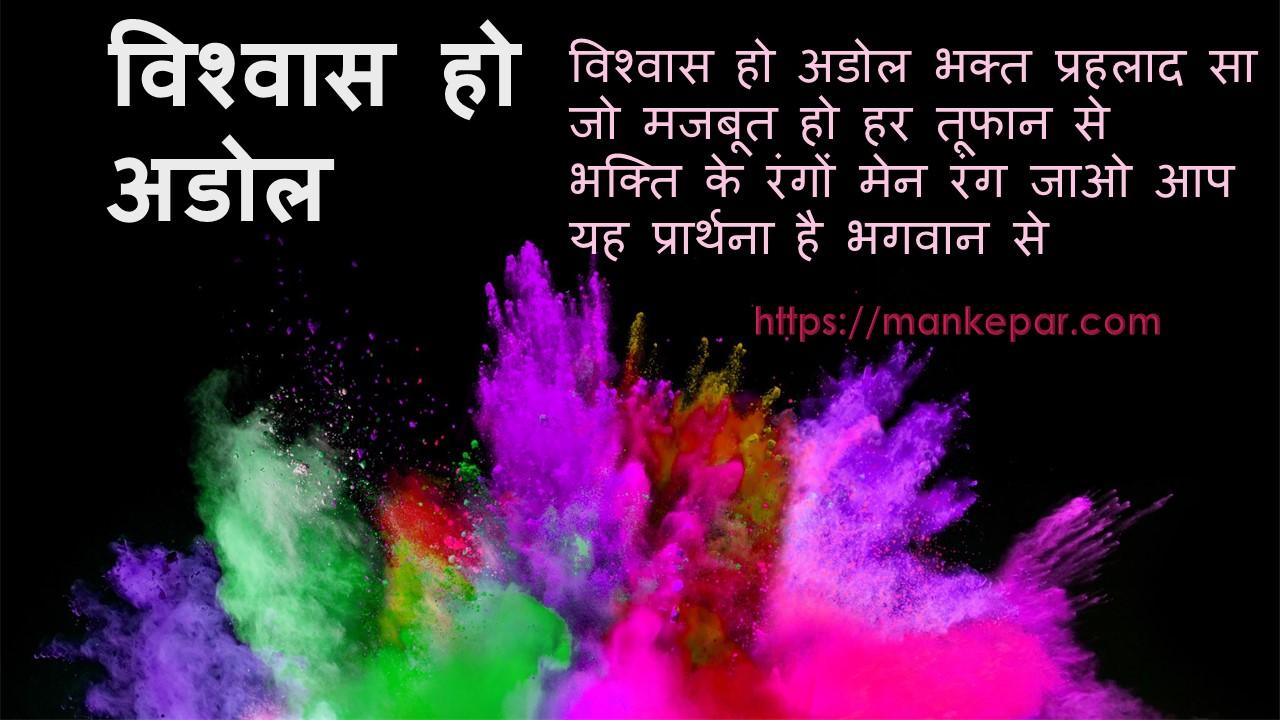 Vishwas Ho Adol