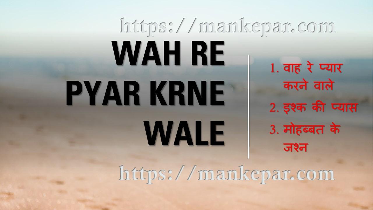 Wah Re Pyar Krne wale