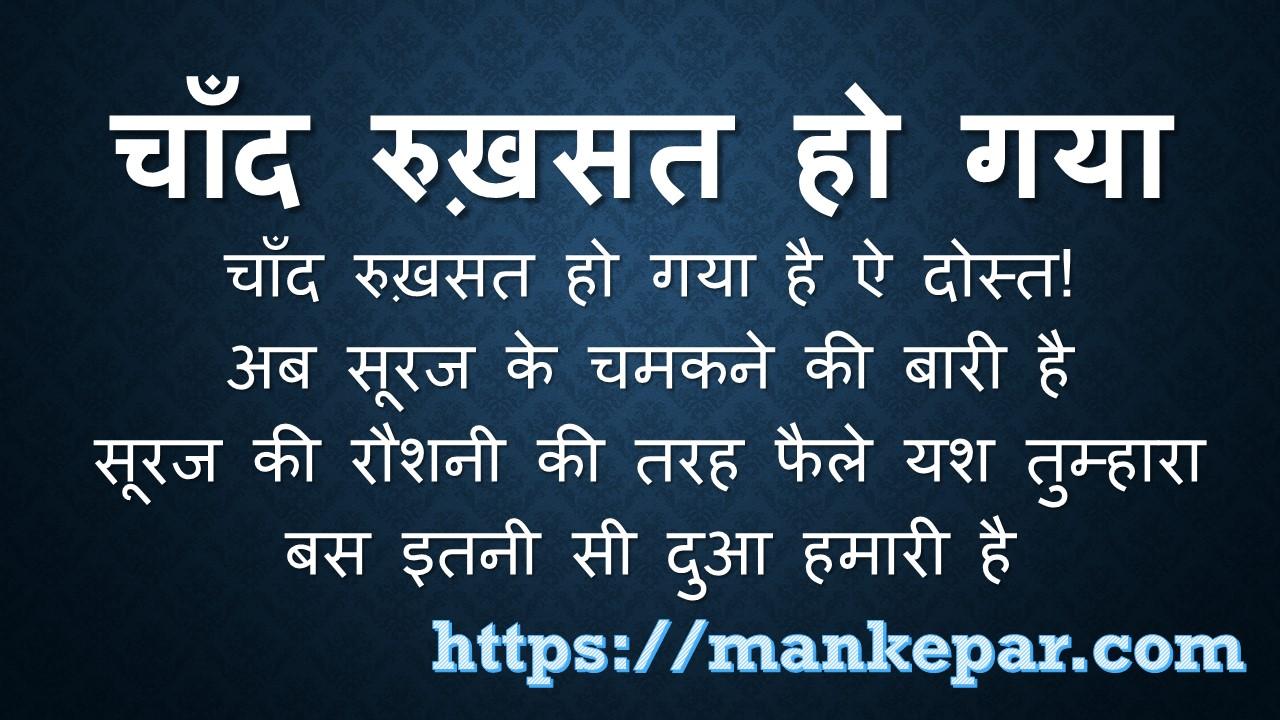 Chand rukhsat ho gaya, Andhera ho raha hai khatm din ki shuruaat hai
