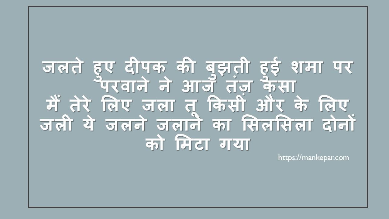 Parwana Love Life
