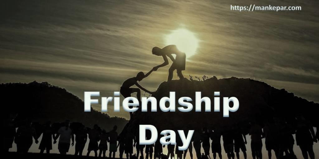 Friendship Day 2021 | maitri diwas 2021 ( मैत्री दिवस )