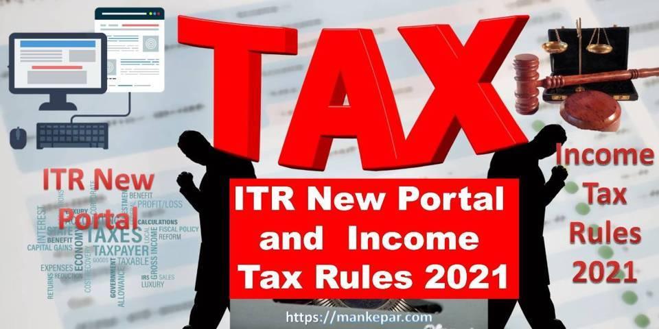 ITR New Portal and Income Tax Rules 2021 | इनकम टेक्स रिटर्न का नया portal और अधिनियम 1962 में संशोधन