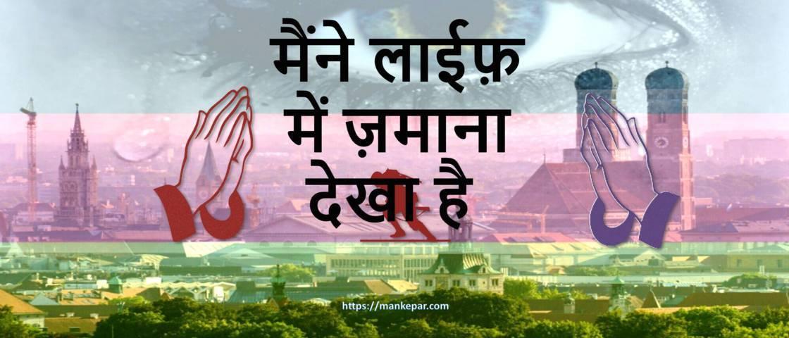 मैंने लाईफ़ में ज़माना देखा है, Life men maine zamana dekha hai
