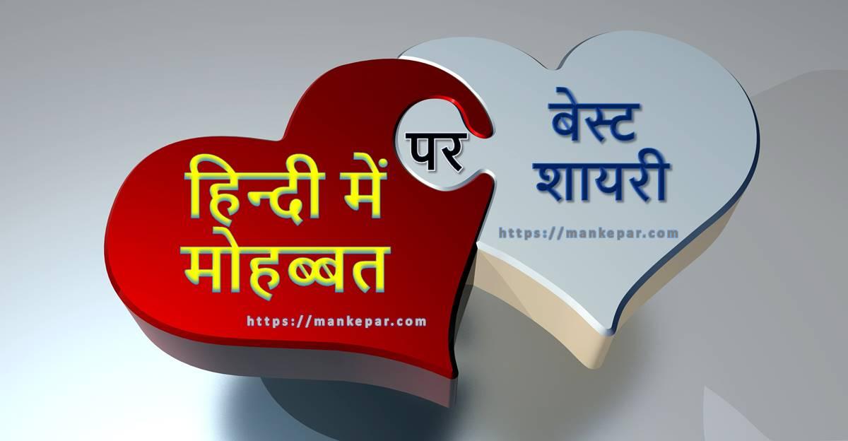 हिन्दी में मोहब्बत पर बेस्ट शायरी, Best Love Shayari in Hindi